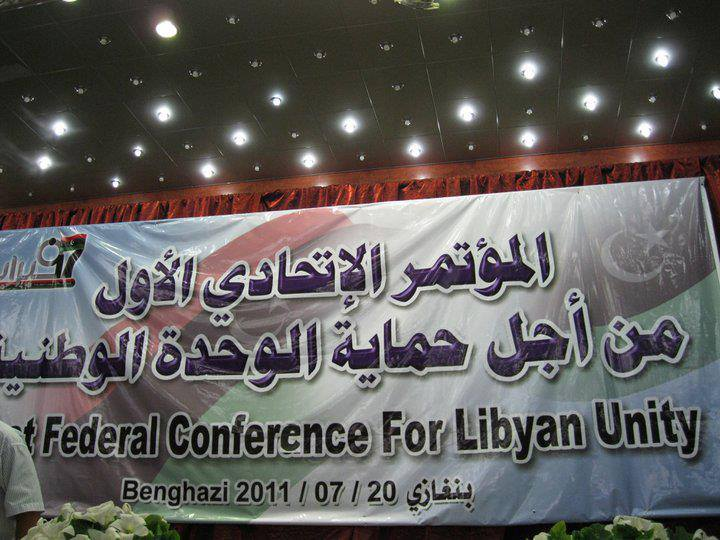 The_First_Federal_Conference_for_Libyan_Unity,_Benghazi_July_20th,_2011